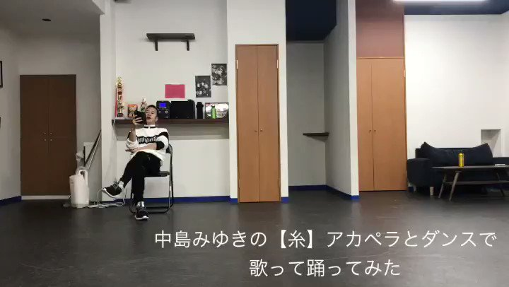 中島みゆきの【糸】アカペラとダンスで歌って踊ってみた  Vo heatJBアカペラ第2弾!  今回は中島みゆきさんの【糸】を歌って踊ってみました!    #サムライサプライ #heatJB #中島みゆき #糸 #アカペラ #踊り #Acapella #song #dance #nakajimamiyuki #歌ってみた #踊ってみた
