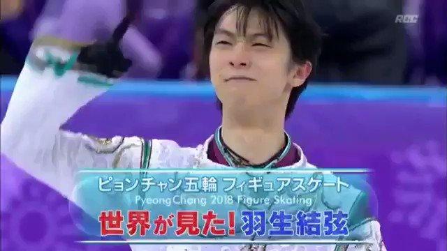 Image for the Tweet beginning: 『世界が見た!羽生結弦』 世界中の言葉をよく聞いてください。 これが日本の羽生結弦です。 誇らしくてたまりません(o;д;)o #羽生結弦選手 #国民栄誉賞