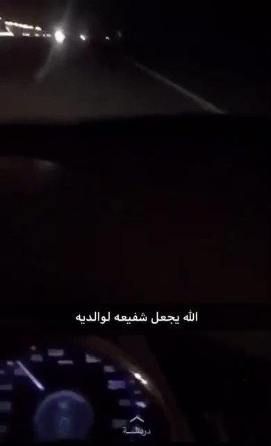 #الخميس_الونيس  معه بنته بالسياره متوفيه...