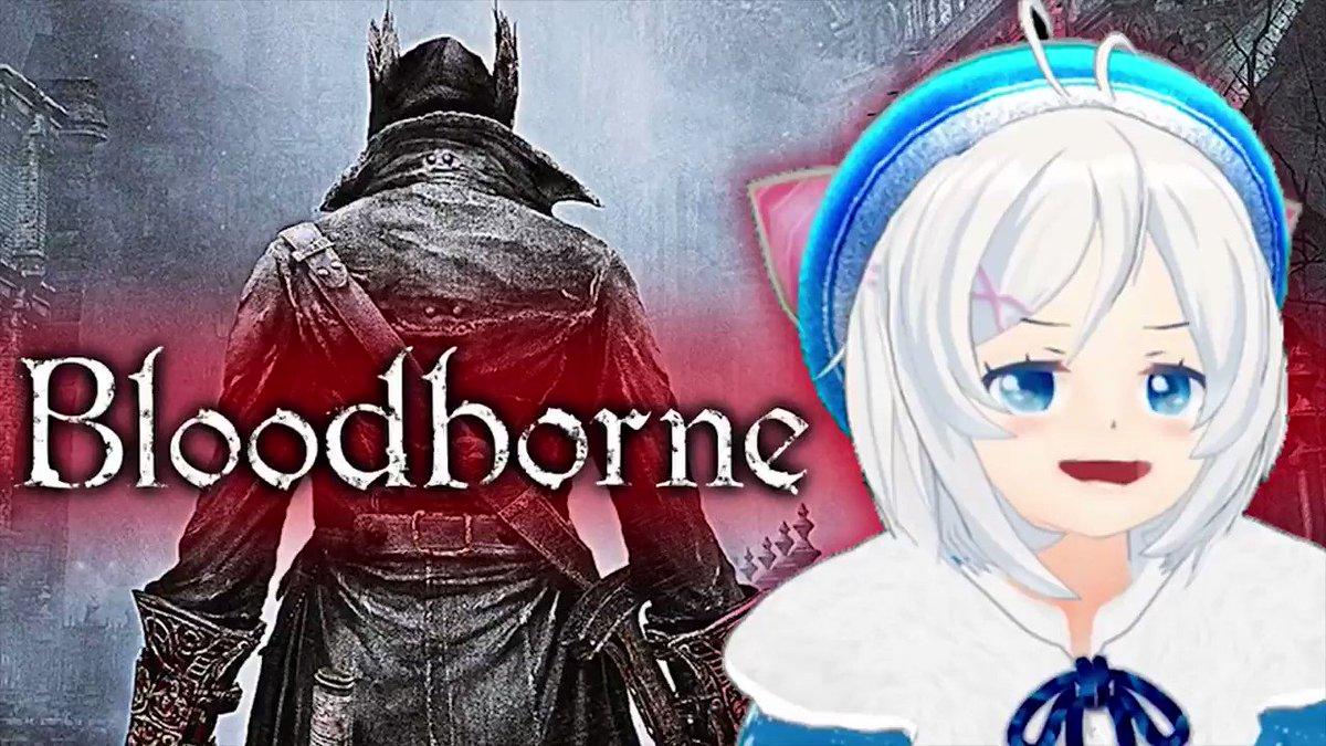 本日の動画はこちらですっ(•͈⌔•͈⑅)ミテネミテネ #YouTube #VR_Siro #Bloodborne  動画はコチラ→