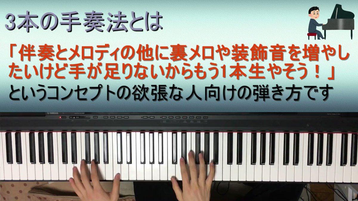 通常のピアノソロアレンジに裏メロや装飾を増やして編曲をより豪華にする「3本の手奏法」について解説してみました。 「手が足りないならもう1本増やせば良いじゃない」っていう感じの動画です。