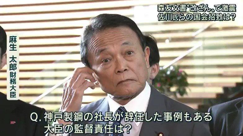 麻生太郎、態度が悪すぎる。この悪態は記者にたいしてではなく、主権者である我々に向けられている。 #報ステ