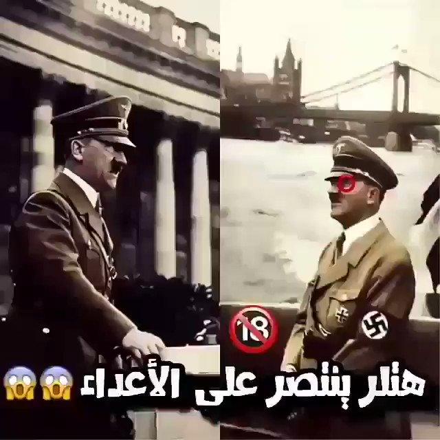 #الطايي_الحزم  (#هتلر )  البغاء ما أن ين...