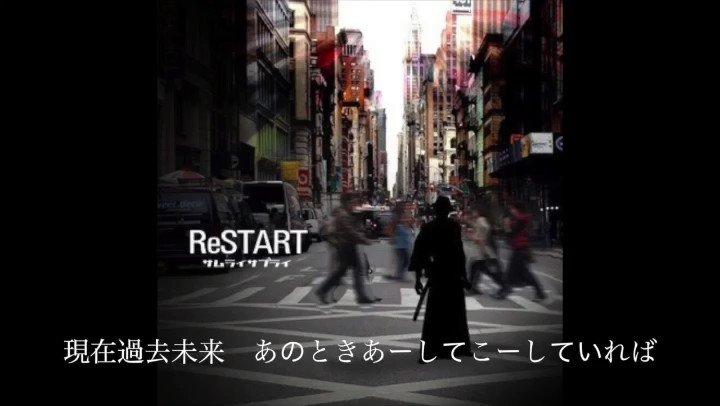 SamuraiSupply-Re:START  (1stシングル)挫折してそれでも立ち上がって、もう一度スタートして頑張りたい人に是非聞いて頂きたいです♪  サムライサプライを始める時にVo.heatJBが作成した楽曲です!!!  #サムライサプライ #samuraisupply #restart #song #1stsingle #リスタート #もう一度 #heatJB