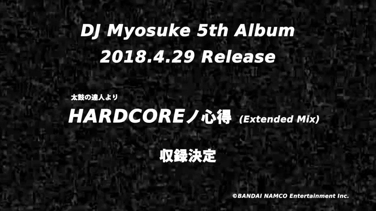 """【アルバム情報➁】 バンダイナムコ""""太鼓の達人""""より HARDCOREノ心得 (Extended Mix)収録!  #myosuke5th #太鼓の達人 https://t.co/auZ3Qv70KD https://t.co/99GoR7UK22"""