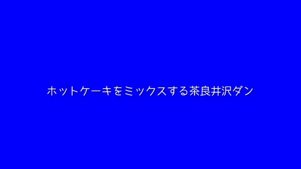 ホットケーキをミックスする茶良井沢ダンBB 他  #ポニータ石井 https:/...