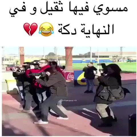حس ي سالم 😂 https://t.co/XEqjFWXrlX