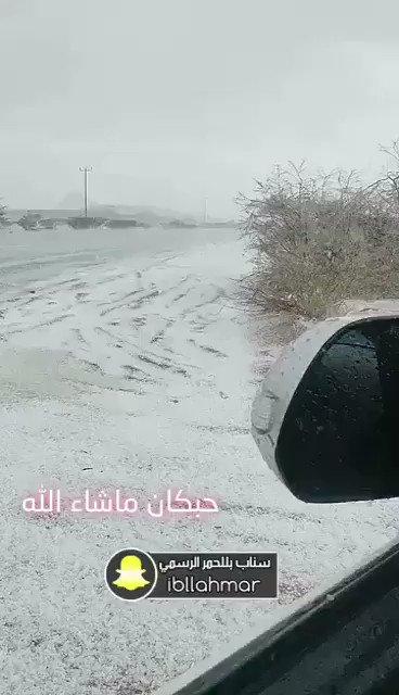 قرية حبكان في السعودية اليوم  #طقس_العال...