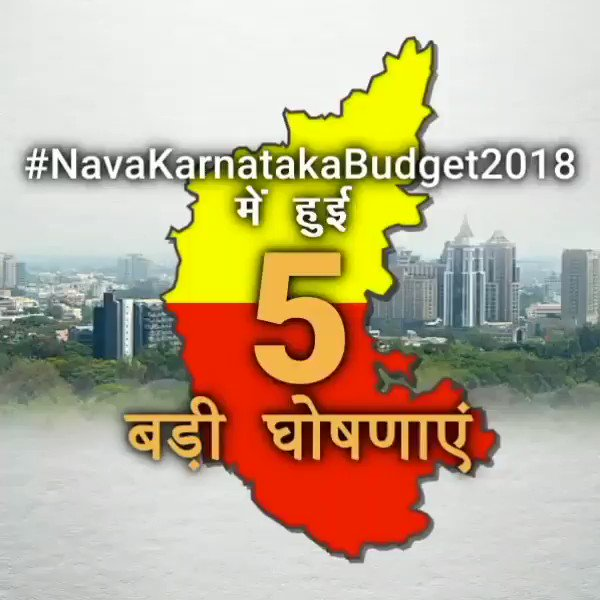 Lets make Karnataka smile again ..   #IN...