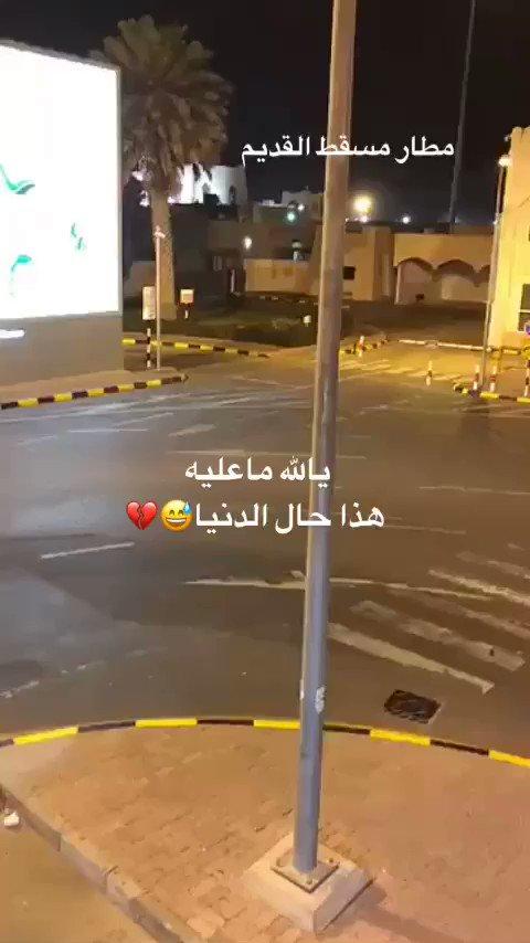 كم استقبل .. وكم ودّع ✈️💔  . #مطارنا_الق...