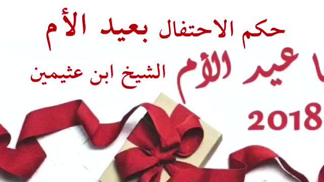حكم الاحتفال بعيد الأم الشيخ ابن عثيمين...