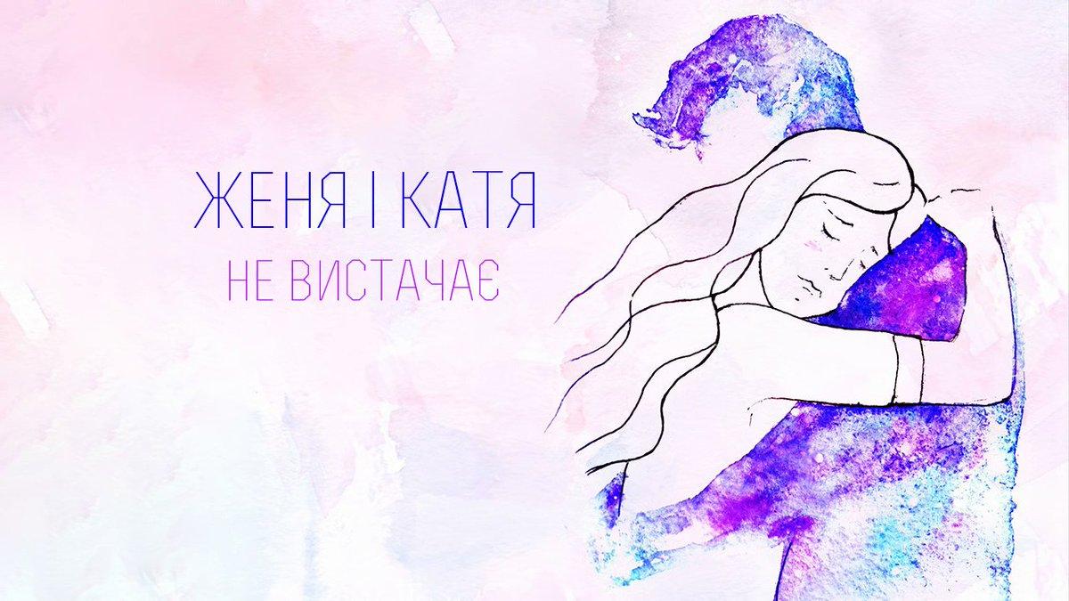 Катя и женя картинки