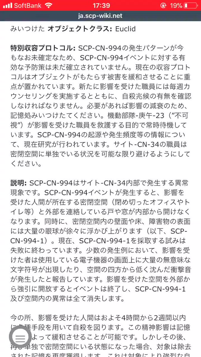 Scp 無縁