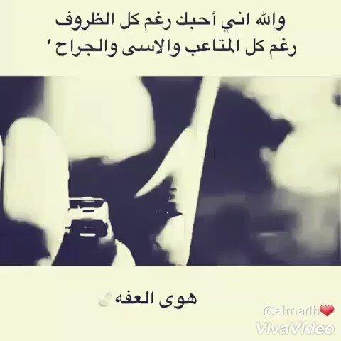 والله اني احبك رغم كل الظروف