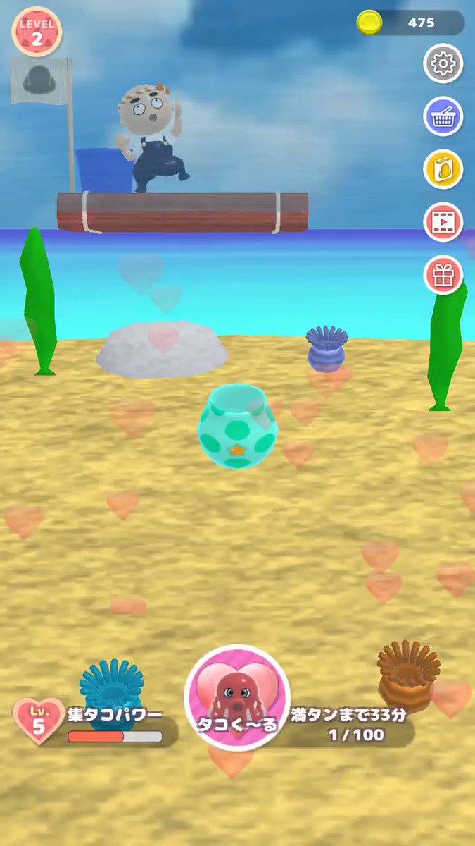 【タコつぼ漁師さん太郎】iOS/Android アプリ おすすめ #タコ  #たこ  #ゲーム  #バカゲー  #アプリ  #game  #App   DL-> http://stardia.net/tacotarou