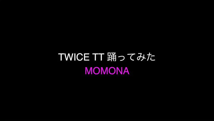 TWICE-TT 踊ってみた! MOMONAちゃんが踊ってみました!  この調子でどんどん踊って上手くなっていってほしいです(^^)    #TWICE #TT #踊ってみた #MOMONA #SamuraiSupply