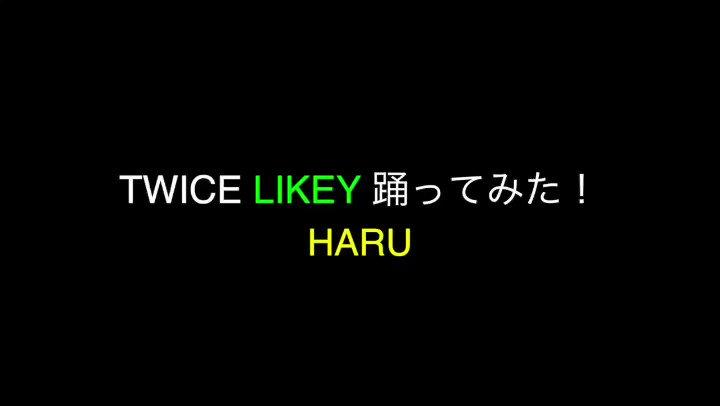 TWICE-LIKEY 踊ってみた! メンバーHARUが踊ってみました!  Bメロ、サビのみですが見て下さい(^^) これからも頑張ります!    #samuraisupply #TWICE #LIKEY #踊ってみた #HARU