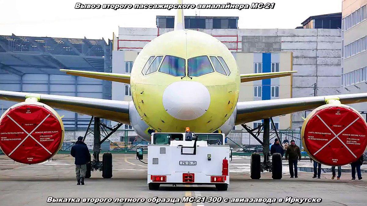 В конце марта состоялся вывоз готового второго опытного авиалайнера МС-21-300