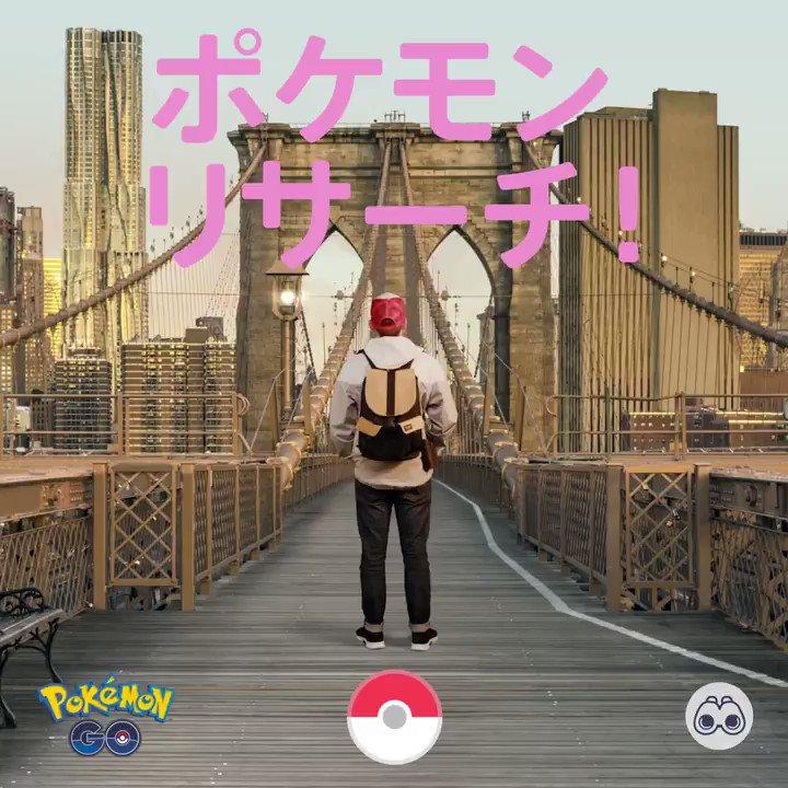 Pokémon GO Japanさんの動画キャプチャー