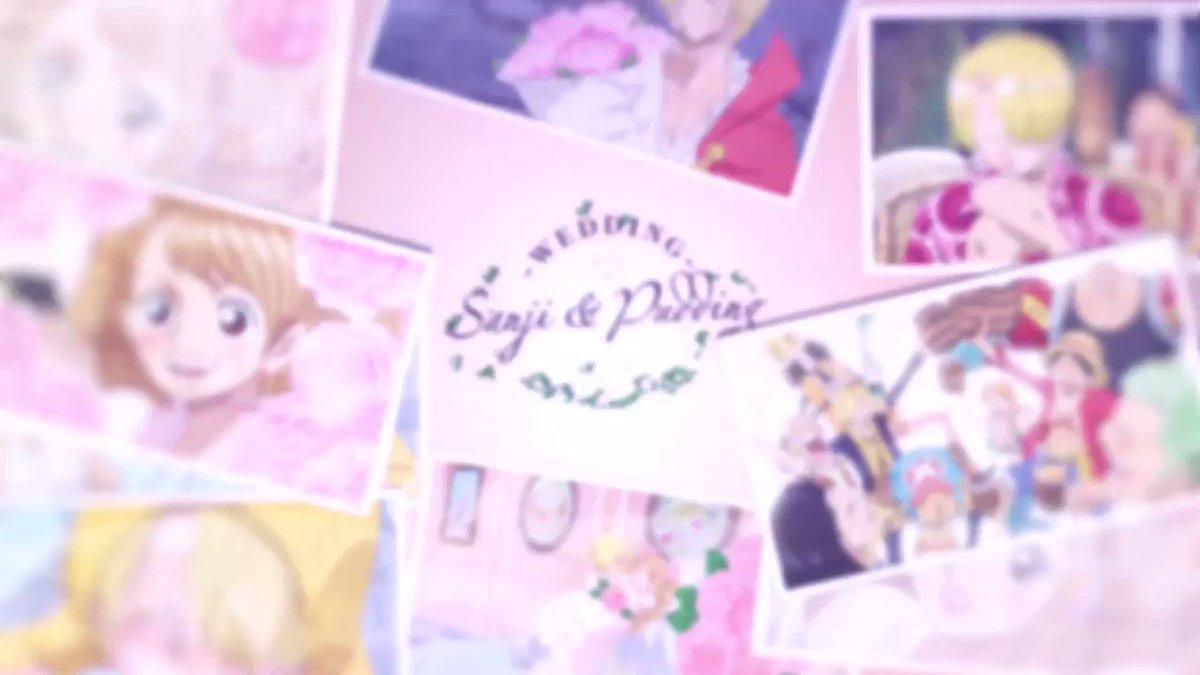 アニメ『ワンピース』4/15(日)いよいよサンジとプリンの結婚近づく!幸せいっぱ...