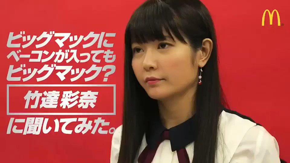 """50年変わらない味を守り続けたビッグマックに、期間限定でベーコンが加わった""""ビッグマックベーコン""""が発売されるみたいだよ! 私はこのビッグマックベーコンはビッグマックである! と思う。 みんなの意見は?   #PR  #ビッグマックである w.mdj.jp/1a11xr"""