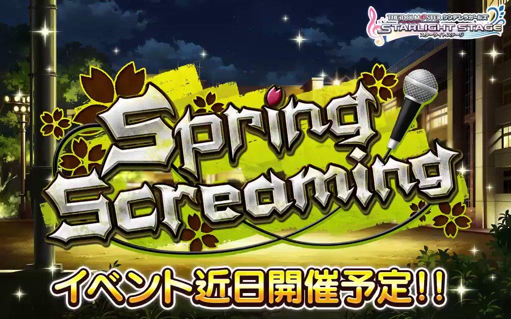 期間限定イベント「Spring Screaming」の開催が決定しました! 今回もイベント限定のストーリーが楽しめますよ! ホーム左下のバナーからメッセージを聴いてくださいね! 4月19日15時開始予定です! #デレステ