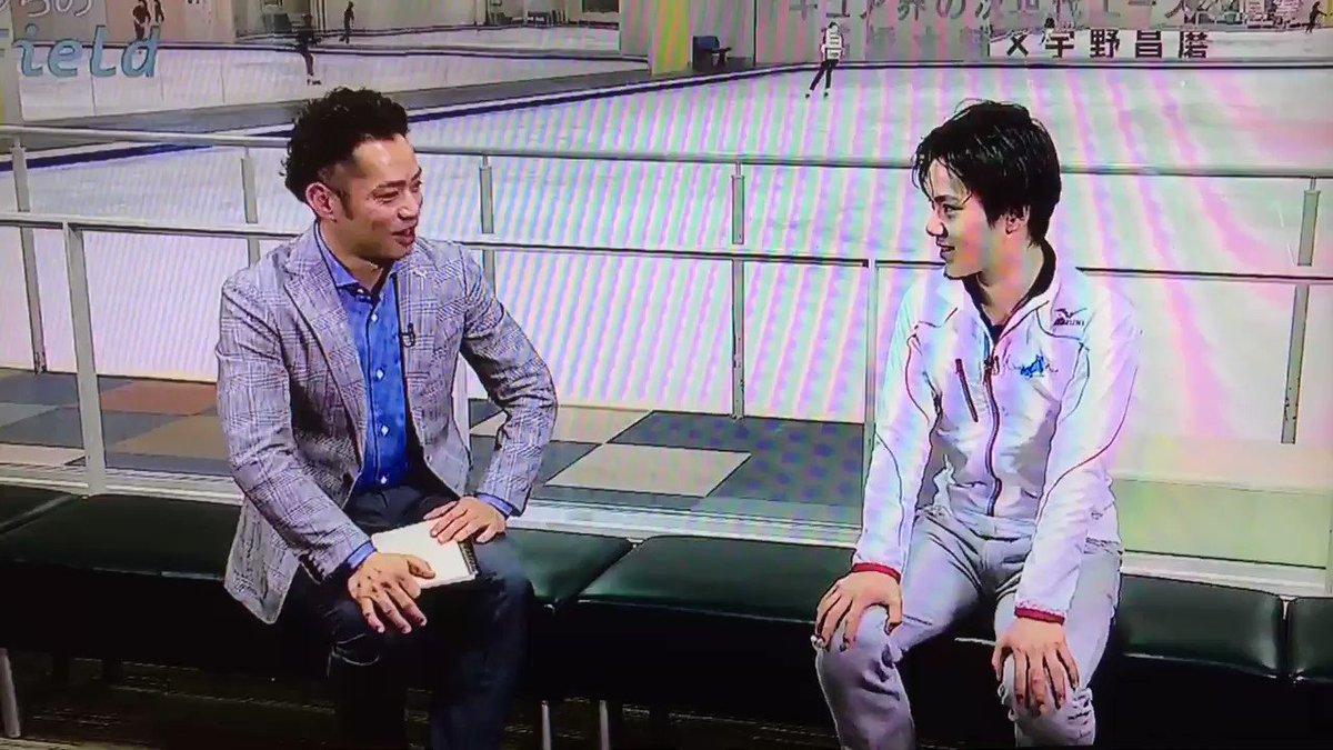 僕らのフィールド 大輔さんと昌磨くんの対談じゃなくてインタビューだった^^; ④  世界選手権について 初インタビューお疲れ様でした。  #春のD祭  #高橋大輔  #宇野昌磨 #これで終わりにします