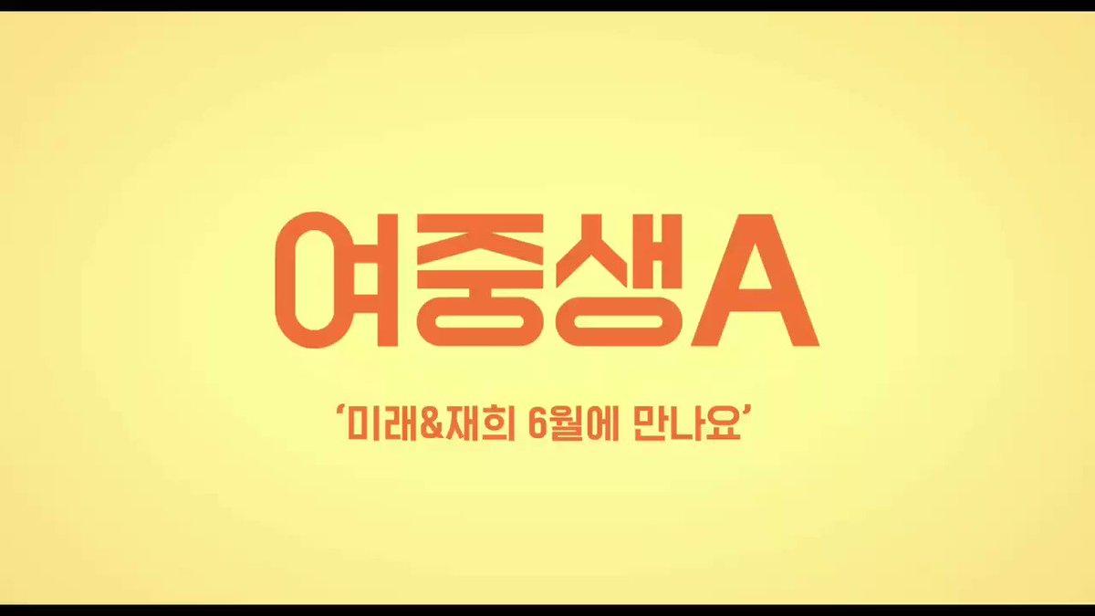 수호컴퍼니 ❤리치맨 5/9 첫 방송❤'s photo on 김환희
