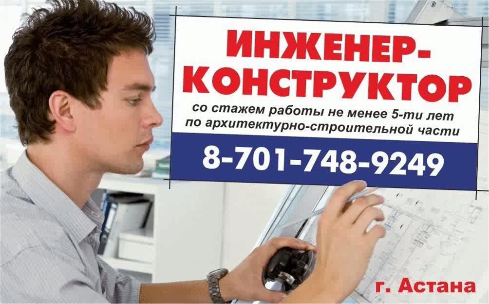 Инженер конструктор удаленная работа вакансии в москве маркетинг в интернете фриланс