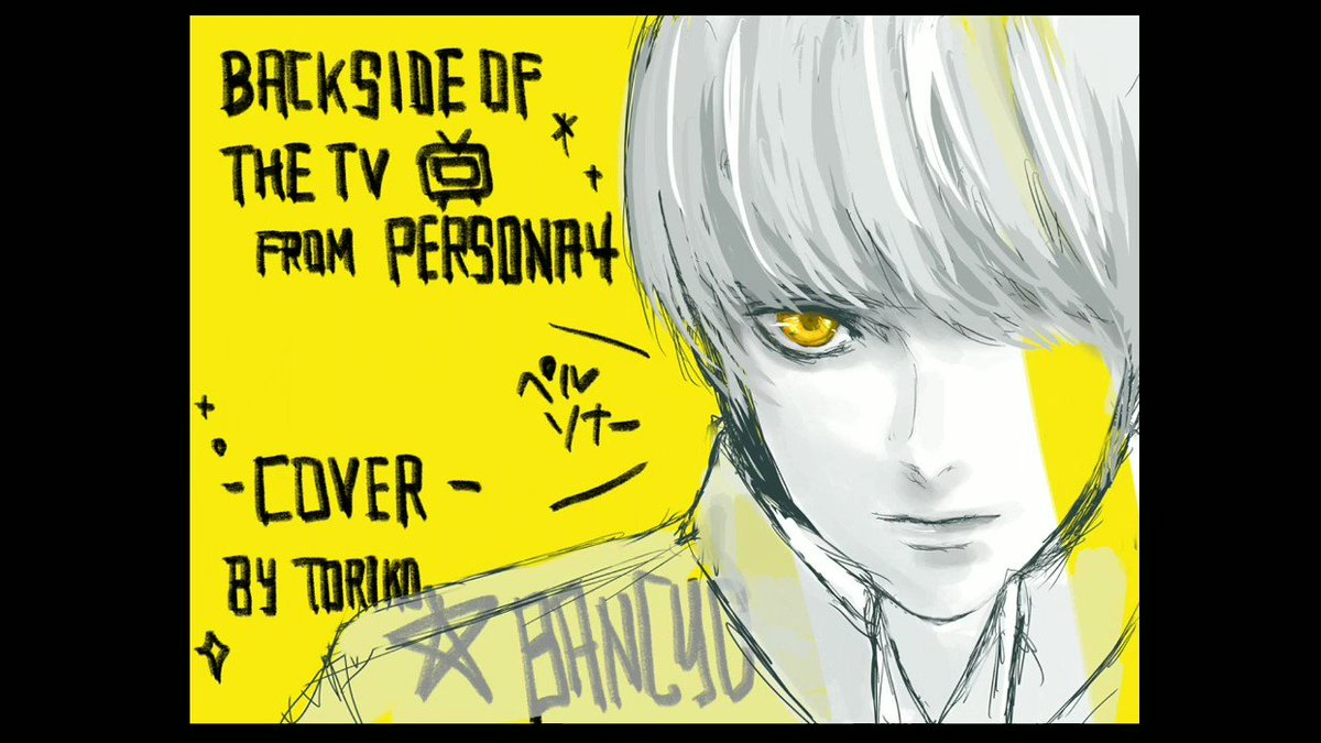 [cover] Backside of the tv -PERSONA4- by Toriko ペルソナ4のマヨナカテレ