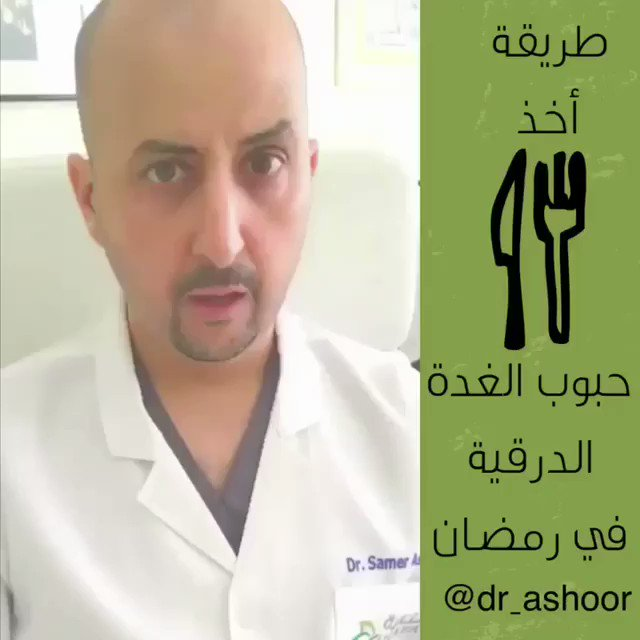 كيفية اخذ دواء الغدة في رمضان