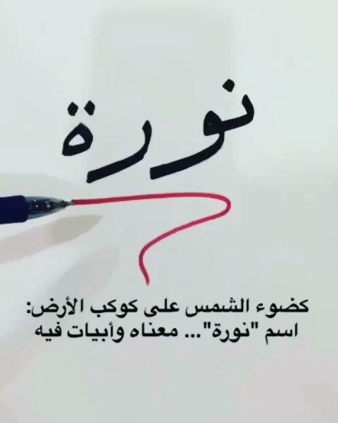 بأسم نوره كلام جميل عن اسم نوره