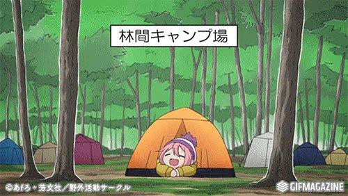 TVアニメ「ゆるキャン△」公式's photo on #旅の日