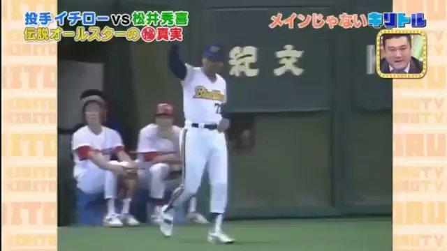 Image for the Tweet beginning: イチロー 日本でのマウンド。