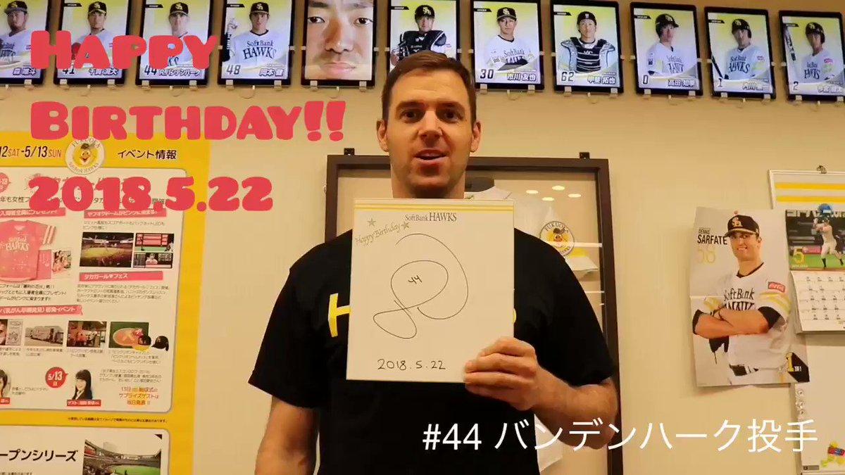 バンデンハーク投手、Happy Birthday☆ #sbhawks
