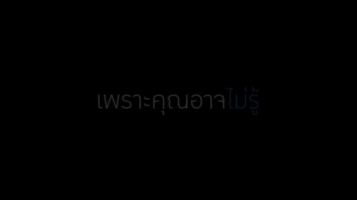 เพราะคุณอาจไม่รู้ว่ามีใครกำลังรอคุณ และไม่รู้ว่าถ้าเกิดอะไรขึ้น คนข้างหลังคุณจะเป็นอย่างไร และคุณจะไม่ยอมให้เรื่องจบแบบนี้แน่ คลิกชม MV http://bit.ly/thelastcall-tltwts02…  #ยิ่งไม่รู้ยิ่งต้องทำ #เพราะชีวิตจริงแก้ไขอดีตไม่ได้