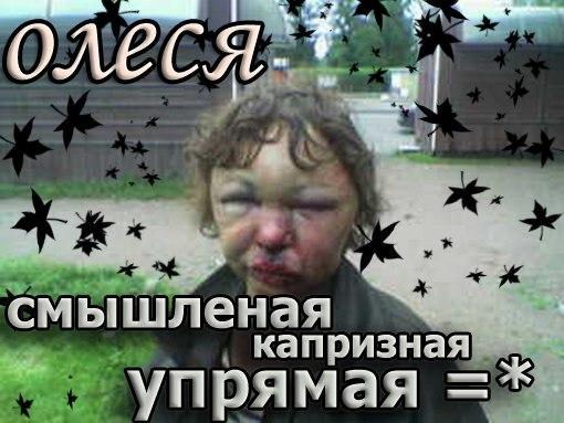 Олеся смешная картинка, открытка новый