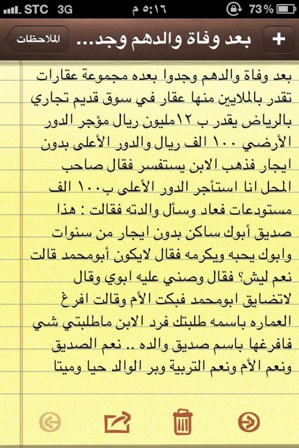المحامي عادل العبدالجبار On Twitter من قصص بيوت مطمئنة الابن البار بوالديه Http T Co Sgfdhbgc