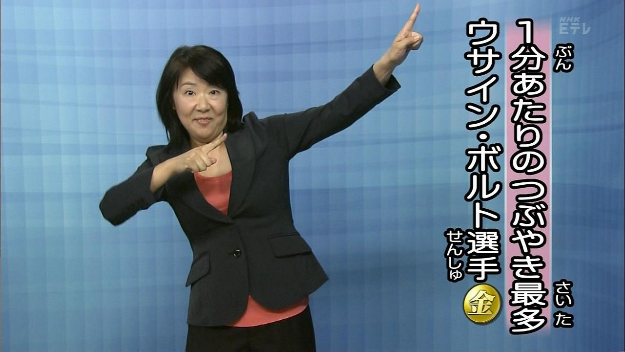 勉強になる!ウサイン・ボルトを手話で表現するとこうなる!!