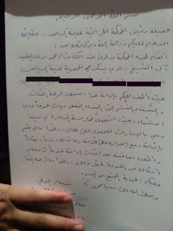 صحيفة أنحاء On Twitter صورة خطاب شكوى تقدم به شخص للمحكمة ضد الكاتب محمد آل الشيخ بتهمة قذف السعوديات بدبي قذف محمد آل الشيخ للسعوديات أنحاء Http T Co Ekksvp7b