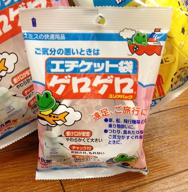 「エチケット袋」という奥ゆかしい婉曲表現をまったく台無しにする商品名だな。 pic.twitter.com/cxXv0Qca