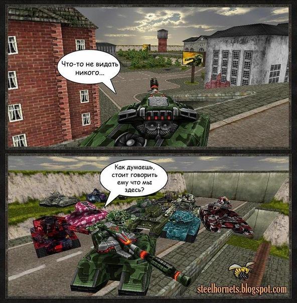Смешные картинки с танки онлайн, детей животных