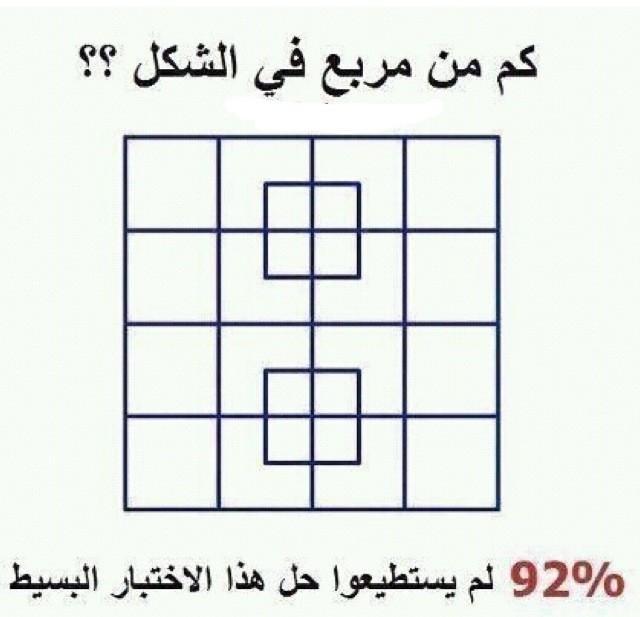 >>>>كم مربع في الشكل>>>> A1Ag8q7CAAAvF5j.jpg: