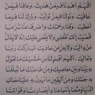 دعاء القنوت التراويح   гќ «—« гд ѕЏ«Ѕ «бёдж