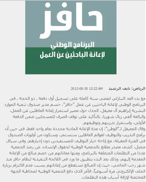 هاشتاق السعودية On Twitter إيقاف حافز حافز إيقاف