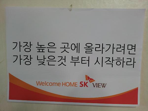 ☞리트윗해주세요트친여러분!! SK VIEW 플래카드한마디 사진클릭클릭ㅋㅋhttp://t.co/fnXYSO4p 추천합니당 http://t.co/YysKX6Q9