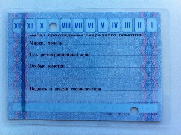 Чистый бланк паспорта рф