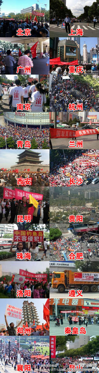 Here are the pictures from Weibo of anti-Japanese protests in 20 Chinese cities pic.twitter.com/Ol03juZY