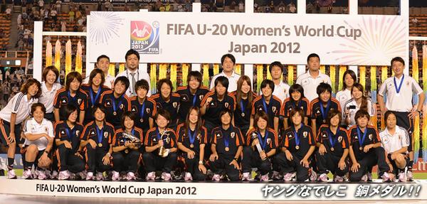 """日本サッカー協会 on Twitter: """"FIFA U-20女子ワールドカップの3位決定 ..."""