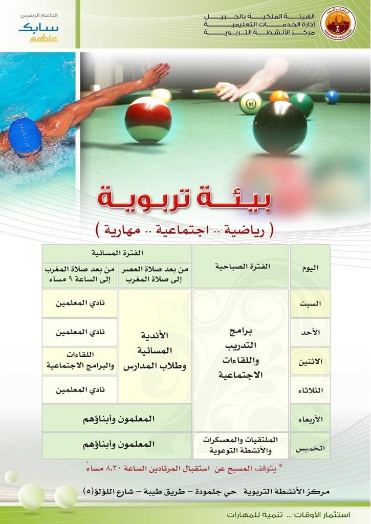 جدول العمل بمركز الأنشطة التربوية